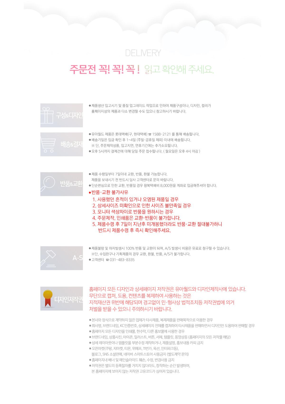 유아월드 주문전 꼭 읽어주세요!
